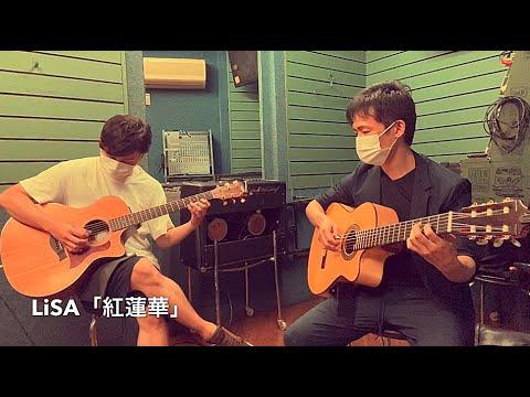 【ギターデュオ】紅蓮華/鬼滅の刃OP【楽譜・TAB譜あり】