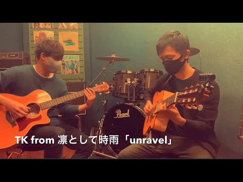 【ギターデュオ】unravel/東京喰種OP【楽譜・TAB譜あり】