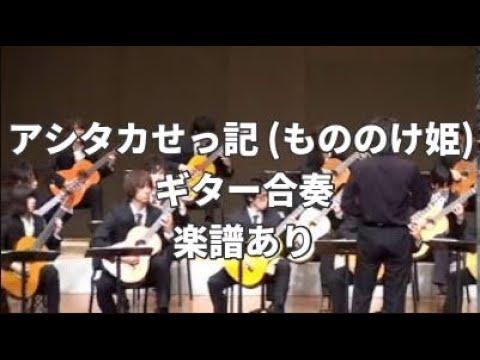 【もののけ姫】⑦アシタカせっ記 Legend Of Ashitaka【ギター合奏】