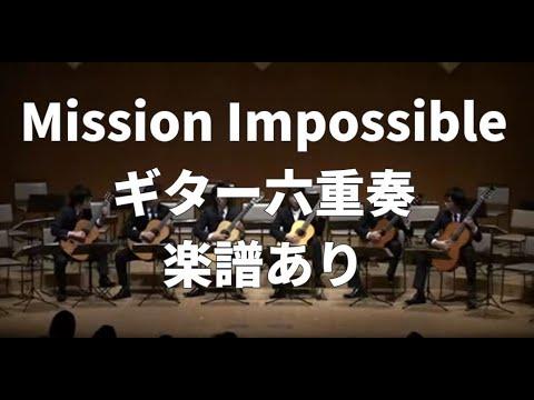 【ギターアンサンブル】①ミッションインポッシブル Mission Impossible【Guitar Ensemble】