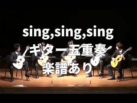 【ギターアンサンブル】②シング・シング・シング sing,sing,sing【Guitar Ensemble】