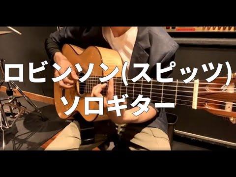 【ソロギター】ロビンソン(スピッツ)【TAB譜・楽譜あり】