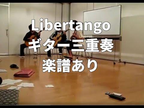 【楽譜あり】リベルタンゴ(Libertango)【ギターアンサンブル】