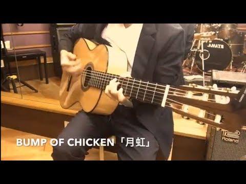 【ソロギター】月虹(BUMP OF CHICKEN)【TAB譜・楽譜あり】