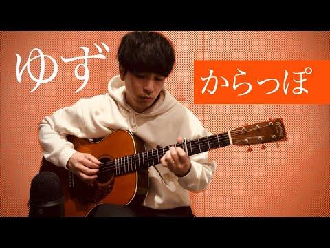 「からっぽ/ゆず」 (ソロギター フィンガースタイル) [TAB譜有]