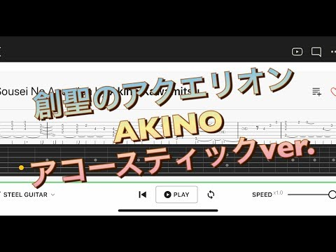【TAB】創聖のアクエリオン/AKINO【エレキギター中級者用練習曲】Guitar tutorial