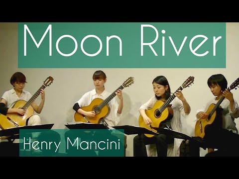 ムーン・リバー マンシーニ | Moon River - Henry Mancini