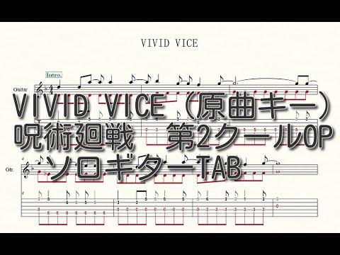 【ソロギターTAB譜】VIVID VICE(Who ya Extended)【呪術廻戦アニメ第2クールOP】