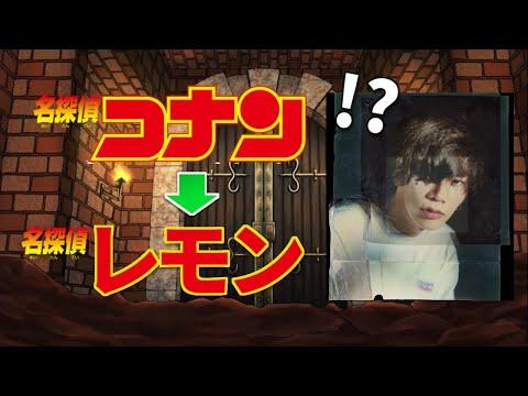 米津玄師のLemonと名探偵コナンのテーマを混ぜたらいい感じになった