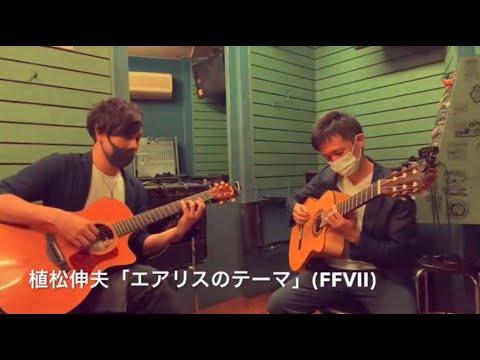 【ギターデュオ】エアリスのテーマ/FINAL FANTASYⅦ