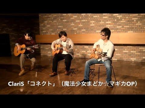 【ギターアンサンブル】コネクト(魔法少女まどか☆マギカOP)