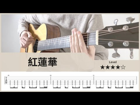【TAB】紅蓮華 - LiSA - 鬼滅の刃 - Fingerstyle Guitar ソロギター【タブ】