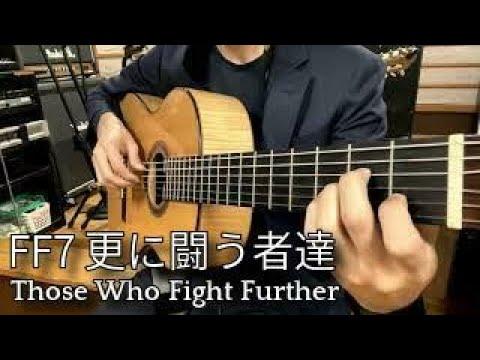 【ギター】更に闘う者達(Those Who Fight Further)【FF7】
