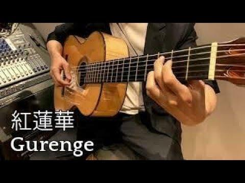 【ギター】紅蓮華/鬼滅の刃OP【TAB譜・楽譜あり】