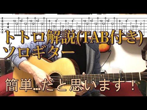 (TAB付)となりのトトロ「風の通り道」解説 ソロギターBy龍藏Ryuzo
