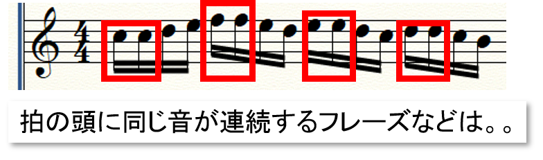 【フレーズを簡単に編曲】拍の頭に同じ音が連続