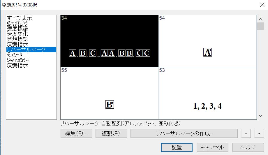 【ギターアンサンブル練習のコツ】発想記号ツール