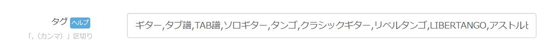 【Piascore楽譜販売手順】タグ機能