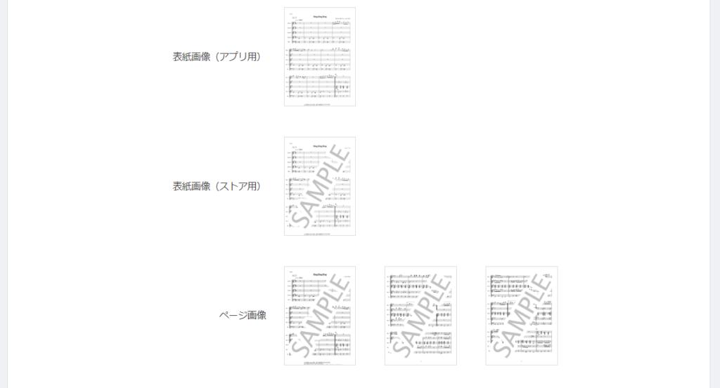 【Piascore楽譜販売手順】表紙画像自動生成