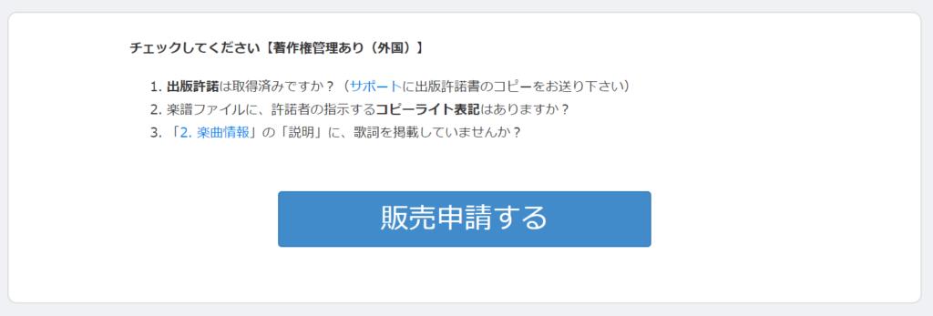 【Piascore楽譜販売手順】販売申請実施
