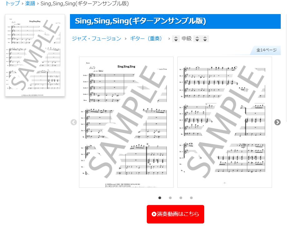 【Piascore楽譜販売手順】販売画面