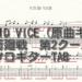 【ソロギターTAB】呪術廻戦アニメOP「VIVID VICE」(Who ya Extended)